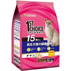 ファーストチョイス 長生き猫の健康維持に チキン 1.32kg - 拡大画像