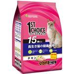 ファーストチョイス 長生き猫の健康維持に チキン 1.32kg