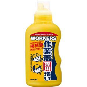 WORKERS 作業着専用洗い 本体 800ml - 拡大画像