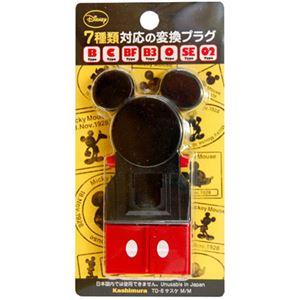 カシムラ 海外旅行用マルチ電源プラグ サスケ ミッキーマウス TD-6 - 拡大画像
