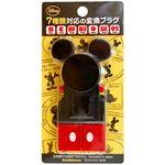 カシムラ 海外旅行用マルチ電源プラグ サスケ ミッキーマウス TD-6