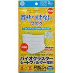 (まとめ買い)寄せ付けないマスク 花粉 ウイルス PM2.5対応 フィルター付き ふつうサイズ 2枚入×13セット