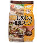 (まとめ買い)信州しめじの和風スープ 4食入×8セット