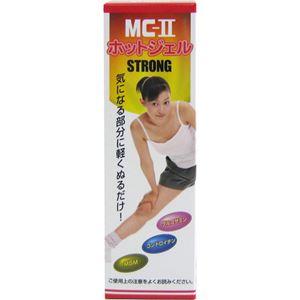 MC-II ホットジェル STRONG 120g