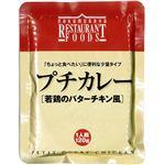 (まとめ買い)新宿中村屋 プチカレー 若鶏のバターチキン風 120g×15セット