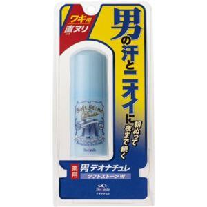 (まとめ買い)デオナチュレ 男ソフトストーンW 20g×4セット - 拡大画像