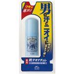 (まとめ買い)デオナチュレ 男ソフトストーンW 20g×4セット