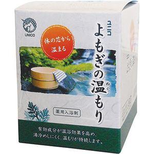 (まとめ買い)ユニコ 薬用入浴剤 よもぎの温もり 20g×30袋入×2セット