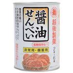 (まとめ買い)越後製菓 非常用・備蓄用 醤油せんべい 長期保存缶 2枚×6袋×10セット
