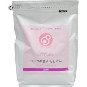 (まとめ買い)やさしくなりたい ハーブの香り 洗濯用粉石けん 1.8kg×6セット