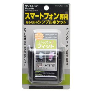 (まとめ買い)ナポレックス スマートフォンポケット Fizz-886×9セット - 拡大画像