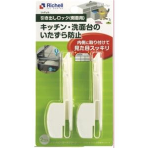 (まとめ買い)リッチェル 引き出しロック(側面用) 2個入×5セット - 拡大画像