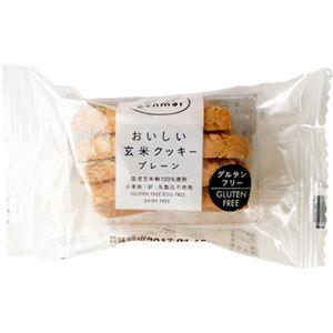 (まとめ買い)玄米クッキー 8枚×28セット - 拡大画像