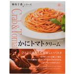 (まとめ買い)nakato 麻布十番シリーズ かにトマトクリーム 140g×15セット