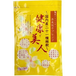 (まとめ買い)奈美悦子ブレンド 国内産二十一種雑穀 健康で美人 15g×28袋×3セット