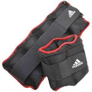 adidas(アディダス) アジャスタブル アンクル/リスト ウエイト プレート 0.5kg×8個 ADWT-12230