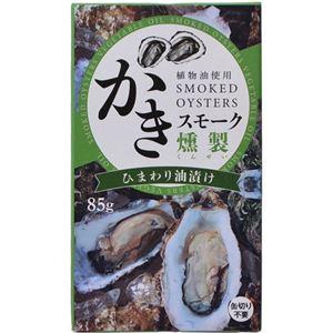 (まとめ買い)スモーク牡蠣(ひまわり油漬) 85g×4セット - 拡大画像