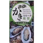 (まとめ買い)スモーク牡蠣(ひまわり油漬) 85g×3セット