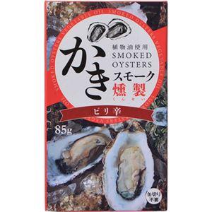 (まとめ買い)スモーク牡蠣(ピリ辛) 85g×4セット - 拡大画像