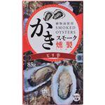 (まとめ買い)スモーク牡蠣(ピリ辛) 85g×4セット
