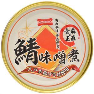 (まとめ買い)ホニホ 青森の正直 鯖味噌煮 370g×7セット - 拡大画像