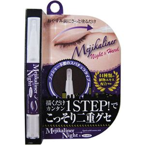 (まとめ買い)メジカライナー ナイト&ハード 2ml(二重まぶた化粧品)×3セット