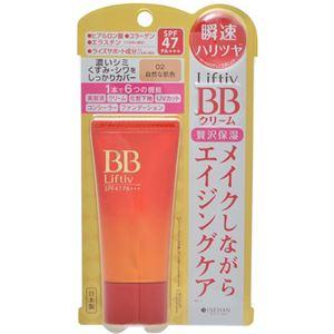 (まとめ買い)Liftiv BBクリーム 02 自然な肌色 SPF47 PA+++×4セット - 拡大画像