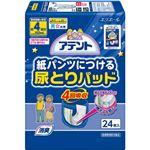(まとめ買い)アテント 紙パンツにつける尿とりパッド 4回吸収 24枚入×3セット