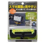 (まとめ買い)ナポレックス アジャストスマートフォンスタンド Fizz-965×7セット