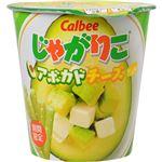 【ケース販売】【期間限定】 カルビー じゃがりこ アボカドチーズ 52g×12袋×3セット