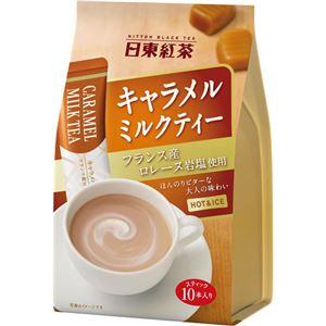 (まとめ買い)日東紅茶 キャラメルミルクティー 10袋(14g×10袋)×14セット
