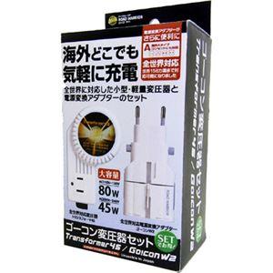 (まとめ買い)デバイスネット ゴーコン変圧器セット RW97 ホワイト×2セット - 拡大画像