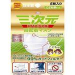 (まとめ買い)三次元高密着マスク PM2.5対応 こども用サイズ 5枚入×5セット