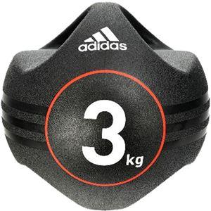 adidas(アディダス) デュアルグリップ メディシンボール 3kg ADBL-10412