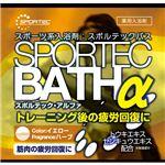 (まとめ買い)薬用入浴剤 スポルテックバス アルファ(イエロー ハーブ) 12包×2セット