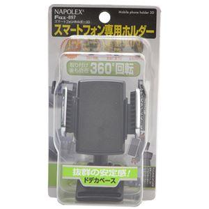 (まとめ買い)ナポレックス スマートフォンホルダー3D Fizz-897×5セット - 拡大画像