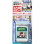 (まとめ買い)快適防災 吊戸棚用耐震ロック N-2137 ホワイト×3セット