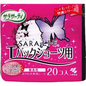 (まとめ買い)サラサーティ SARALIE(さらりえ) Tバックショーツ用 20枚×12セット - 拡大画像