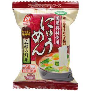 (まとめ買い)アマノフーズ にゅうめん 五種の野菜 18.5g×4個×8セット
