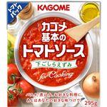 カゴメ トマトパック 基本のトマトソース for Cooking 295g×28セット