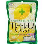 【ケース販売】不二家 キレートレモンタブレット 70g×6袋×11セット