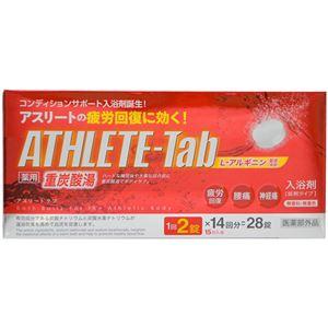 薬用 ATHLETE-TAB 重炭酸湯(入浴剤) 37.5g×28錠