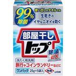 (まとめ買い)部屋干しトップ 除菌EX ワンパック 25g×5袋入×28セット