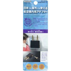 (まとめ買い)ヤザワ 海外旅行用 トラベル 航空機用変換プラグ TVR11BK×25セット - 拡大画像
