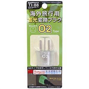 (まとめ買い)カシムラ 海外旅行用蓄光変換プラグO2タイプ TI-88×14セット - 拡大画像