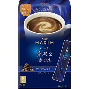 (まとめ買い)マキシム スティックコーヒー ちょっと贅沢な珈琲店 プレミアムビター 7g×8本×24セット