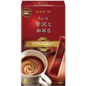 (まとめ買い)マキシム スティックコーヒー ちょっと贅沢な珈琲店 プレミアムマイルド 7g×8本×24セット