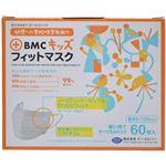 (まとめ買い)BMC キッズフィットマスク(使い捨て不織布マスク) 60枚入×4セット