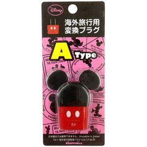 (まとめ買い)カシムラ 海外旅行用変換プラグAタイプ ミッキーマウス TD-1×14セット - 拡大画像