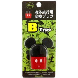 (まとめ買い)カシムラ 海外旅行用変換プラグBタイプ ミッキーマウス TD-2×14セット - 拡大画像